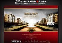 东区国际楼盘报纸广告设计