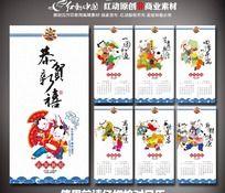 恭贺新禧2013中国风挂历