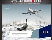 商务航空公司宣传海报设计