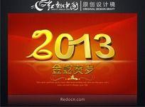2013蛇年海报艺术字设计
