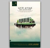 简洁大气 房产楼盘广告画面设计PSD分层