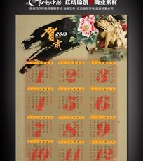 传统文化2013日历设计