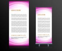 粉色美容展架设计psd模板