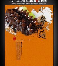 海参菜品海报
