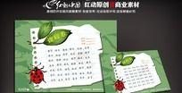 瓢虫小学课程表