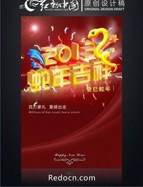2013蛇年海报