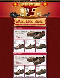 国庆中秋男鞋装修网店网页设计
