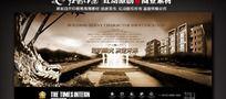中国风地产楼盘销售报广设计