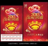 2013蛇年挂历封面设计