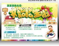 幼儿园招生海报设计psd分层源文件