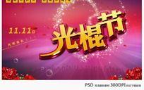 11.11光棍节活动促销海报设计