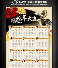 20120924-210X297-蛇年大吉