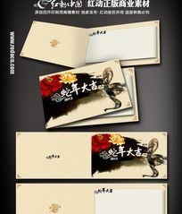 2013蛇年大吉贺卡设计
