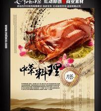 中华美食海报之烤鸭