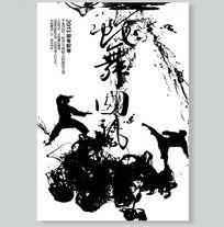 2013年蛇舞国风创意中国风海报设计