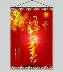 蛇贺新春 2013年蛇年挂历封面设计