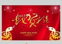 蛇贺新春 2013年蛇年海报设计