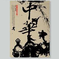 中华中国功夫之中国文化展板设计