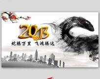 水墨 中国风 2013年蛇年海报舞台背景设计
