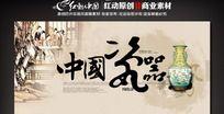 中国瓷器文化宣传海报