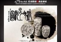 中国绘画陶瓷艺术文化宣传海报设计