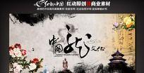 中国龙文化宣传海报设计