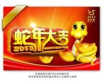 2013蛇年大吉海报模板