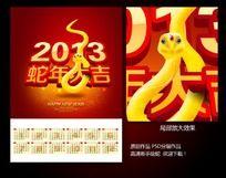 2013年蛇年大吉挂历设计