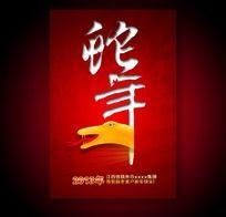 2013年蛇年海报设计