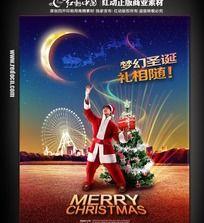 梦幻圣诞 促销海报设计