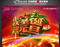 庆圣诞迎元旦商场海报设计