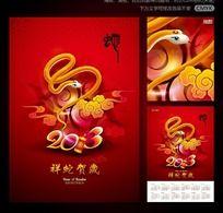 2013蛇年海报挂历设计