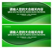 绿色环保 企业集团会议背景设计