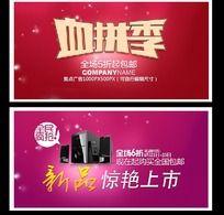 血拼季淘宝促销广告banner素材