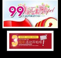 周年庆淘宝促销广告banner素材