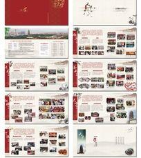 中式样本画册