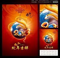 2013年蛇年海报挂历设计