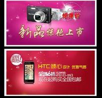 淘宝数码产品促销广告banner素材