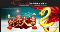 2013新年蛇年大吉海报