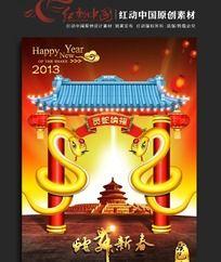 2013新年蛇年海报