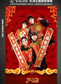 蛇年祝福海报设计