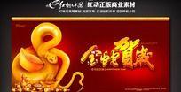 金蛇贺岁 商场联贺新年活动背景图