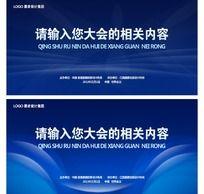 蓝色科技 企业集团会议背景设计