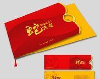 简洁大气 2013蛇年贺卡设计