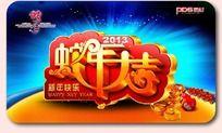 2013蛇年大吉