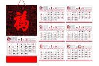 2013年福字黄历吊历
