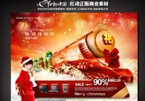 火车特快 圣诞促销海报