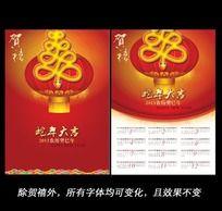 2013蛇年海报挂历封面