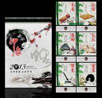 2013蛇年中国风挂历设计