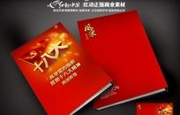 十八大宣传册封面设计